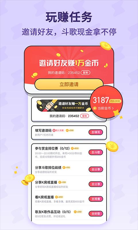 酷狗唱唱斗歌版(赚钱)app安卓下载