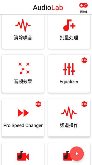 audiolab手机版下载