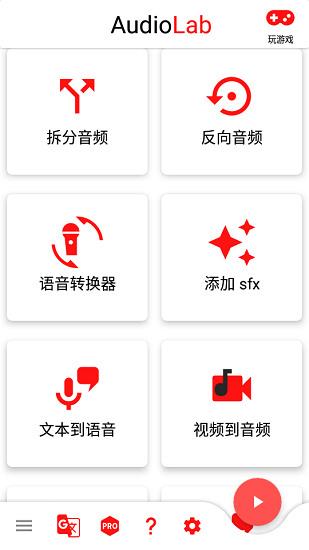 audiolab中文版下载