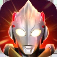 奥特曼宇宙英雄游戏下载安装