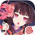 阴阳师网易版游戏下载