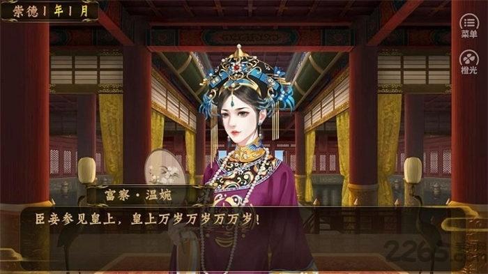 皇帝之大清后宫金手指破解版