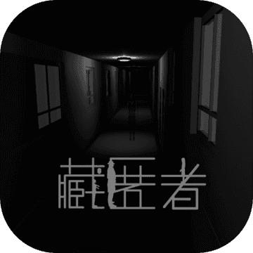 藏匿者游戏下载