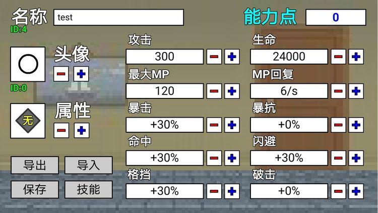 二班武斗大会下载