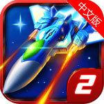 雷霆战机2中文 2.1