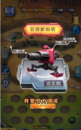 大炮来了最新安卓版下载v1.4004.00.169