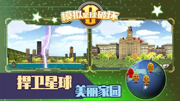 模拟星球破坏2游戏下载