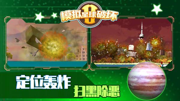模拟星球破坏2完整版下载