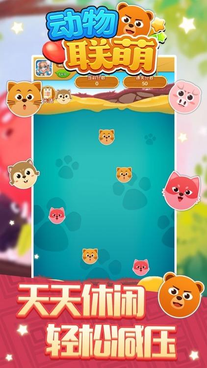 动物联萌游戏图片2