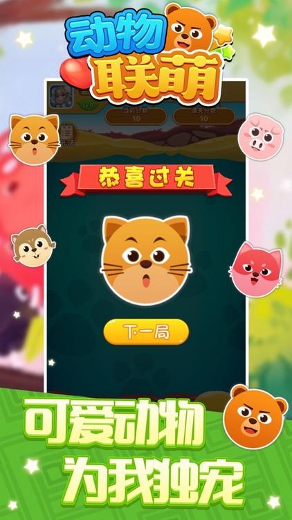 动物联萌游戏图片3
