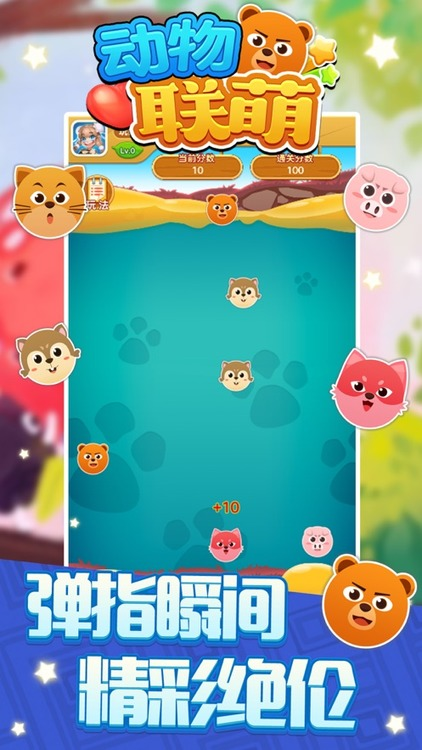 动物联萌游戏图片1