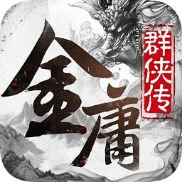 金庸群侠传x1.0.5无敌版