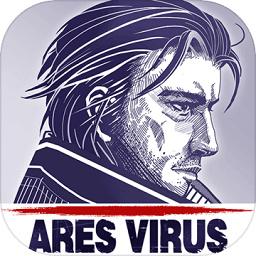阿瑞斯病毒汉化破解版