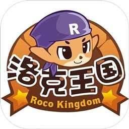洛克王国游戏手机版