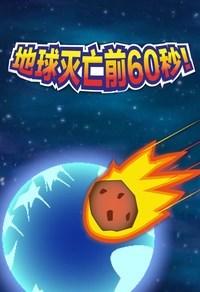 地球灭亡前60秒!游戏下载