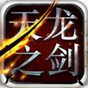 天龙之剑霸游戏下载