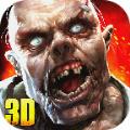 僵尸前线3d破解版游戏下载