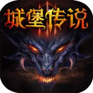 城堡传说3永恒之城游戏安卓版下载