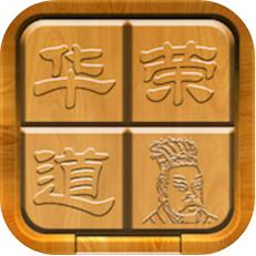 三国华容道游戏下载安卓版