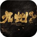 九州缥缈录游戏下载