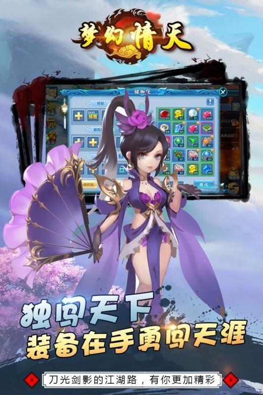 梦幻情天安卓最新手机版