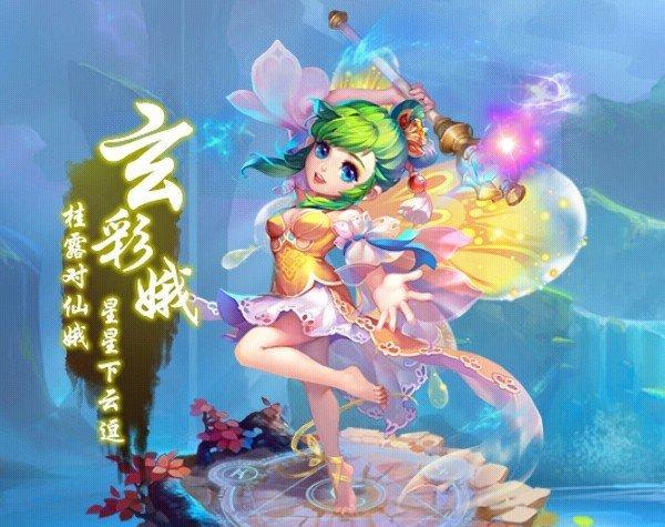 梦幻西游三维版官方下载