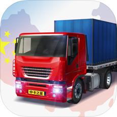 中国卡车之星下载安卓版