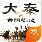 大秦帝国之崛起破解版下载