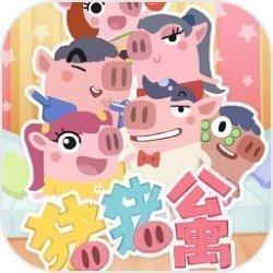 (爱情公寓)猪猪公寓手游