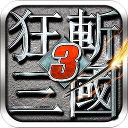 狂斩三国3经典破解版破下载