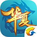 QQ华夏手游五一新版