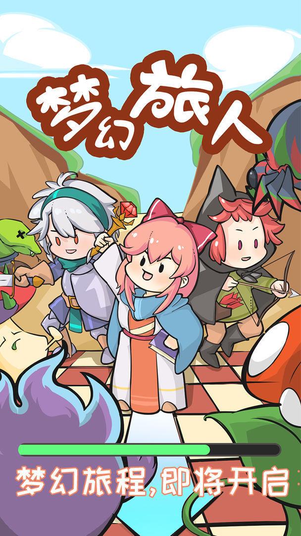 梦幻旅人官网版下载