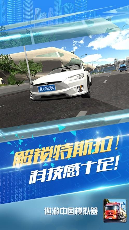 遨游中国模拟器2中文版安卓下载