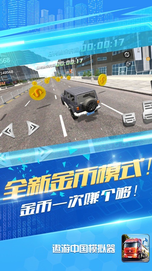 遨游中国模拟器2游戏下载