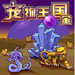 宠物王国3破解版