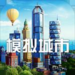 模拟城市离线安卓官方破解版下载