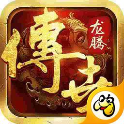 龙腾传世苹果官网下载