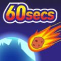 陨石60秒下载