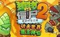 植物大战僵尸2功夫无尽(附攻略)最新版下载
