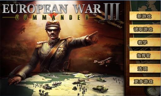 欧陆战争3中文破解版安卓版下载
