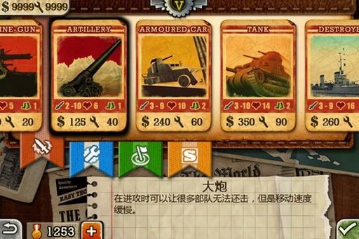 欧陆战争3中文破解版下载