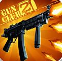 枪支俱乐部2破解版
