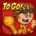 老爹炸鸡店TOGO无限金币版 v1.0.0