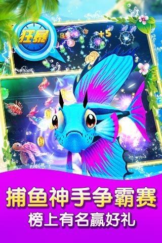 捕鱼达人3老版本(美人鱼)官方下载