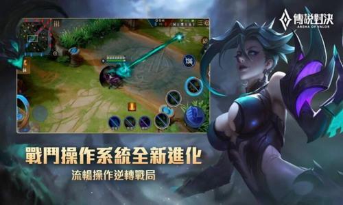 传说对决中文版下载app官网版