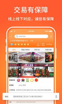 义乌购app最新版下载安装