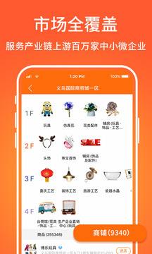 义乌购app安卓版免费下载