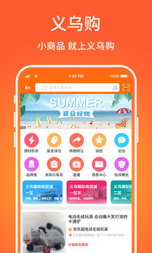 义乌购app官方正版下载
