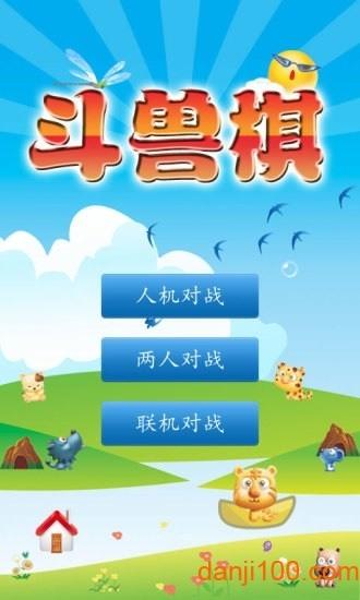 斗兽棋双人游戏下载免费安卓版