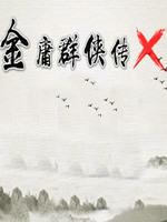 金庸群侠传x无双